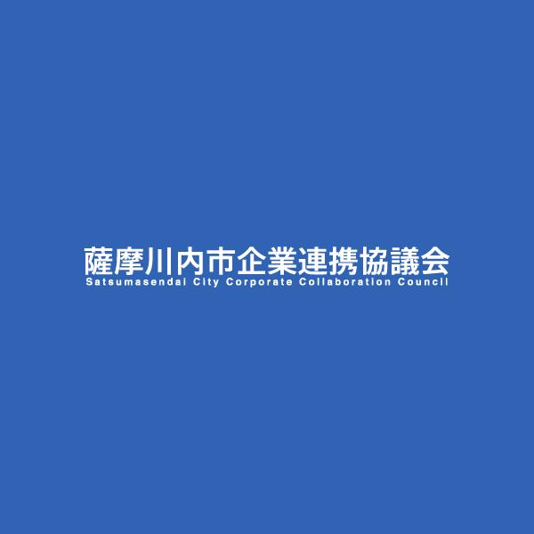 5月8日(火)異業種交流会開催!!【川内青年会議所】