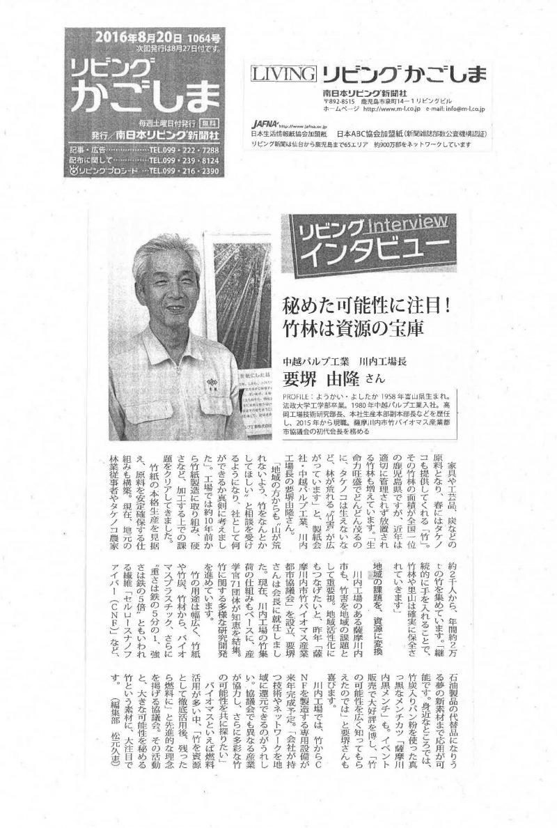 中越パルプ竹バイオマスリビング新聞掲載