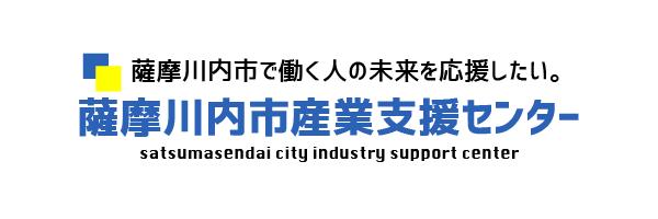 薩摩川内市産業支援センター